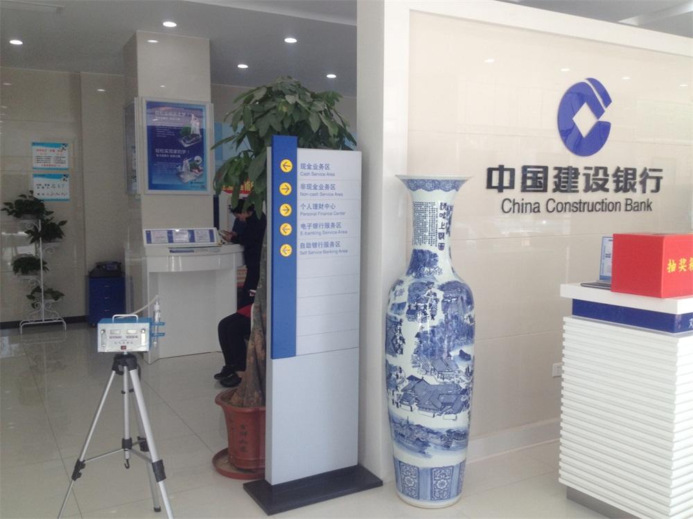 中国建设银行室内检测