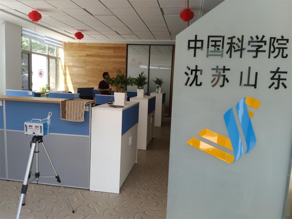 中国科学院沈苏山东