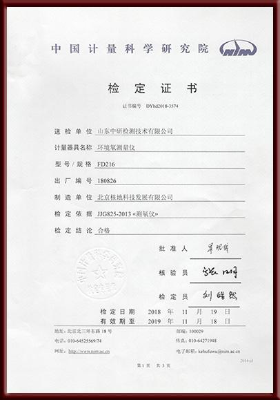 中国计量院
